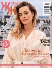 """""""Женский"""" Журнал для тех, кто хочет жить счастливо» №9 09/2019"""