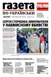 Газета по-українськи №25 06/2020