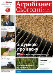 """газета """" Агробізнес Сьогодні"""" №21 11/2018"""