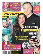 Экспресс-газета №6 02/2020