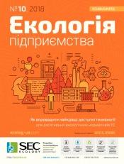 Екологія підприємства №10 10/2018
