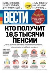 Вести №171 10/2017