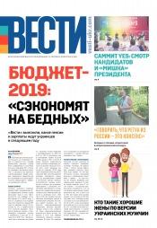 Вести №151 09/2018