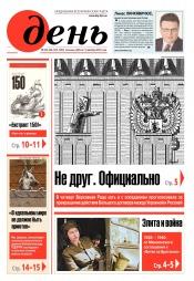 День. На русском языке. (пятница) №223-224 12/2018