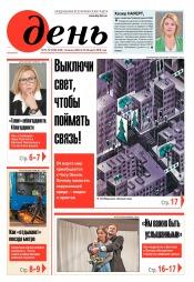 День. На русском языке. (пятница) №51-52 03/2018