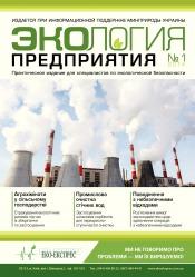 Экология предприятия №1 01/2014