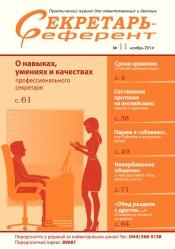 Секретарь-Референт №11 12/2014