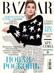 Harper's Bazaar №5 05/2016