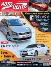 Автоцентр №11 03/2011