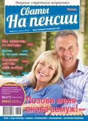 Сваты на пенсии №8 08/2016