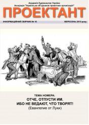 ПРОЕКТАНТ №16 09/2015