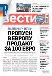 Вести №94 07/2020