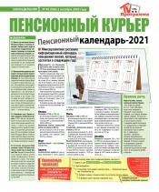 Пенсионный курьер  №40 10/2020