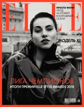 ELLE Украина №1 01/2019