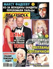 Экспресс-газета №21 05/2015
