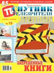 Спутник телезрителя №15 04/2018