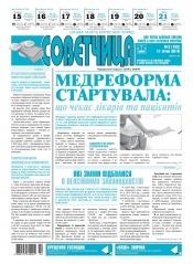 Советчица. Українською мовою №2 01/2018