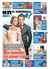 Комсомольская правда (четверг) №135 09/2019