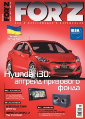 FORZ №11 11/2015