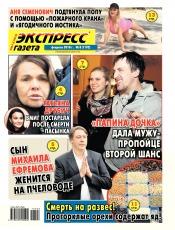 Экспресс-газета №8 02/2018