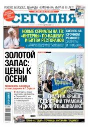 Сегодня. Киевский выпуск №157 08/2019