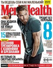 Men's Health №10 10/2014