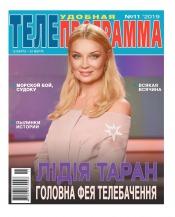 ТЕЛЕпрограмма №11 03/2019