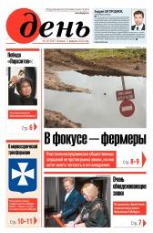 День. На русском языке №24 02/2020