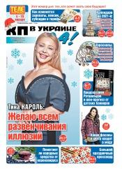 Комсомольская правда (четверг) №192 12/2020