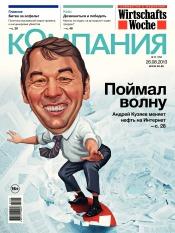 Компания. Россия №31 08/2013