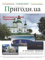Пригоди.ua №8 08/2011