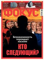 Еженедельник Фокус №45 11/2018