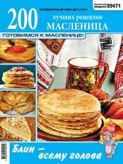 Кулинарный мир №3 02/2013