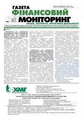 Фінансовий моніторинг №6 06/2019