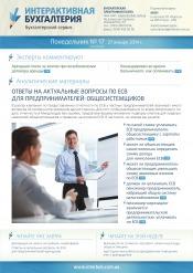 Интерактивная бухгалтерия (на русском языке) №17 01/2014