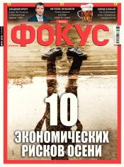 Еженедельник Фокус №39 09/2018