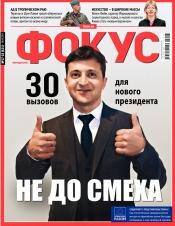 Еженедельник Фокус №17-18 04/2019