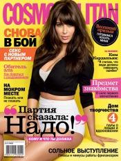 Cosmopolitan в Украине №5 05/2013