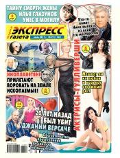 Экспресс-газета №29 07/2017