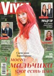 Viva! Украина №11 06/2018