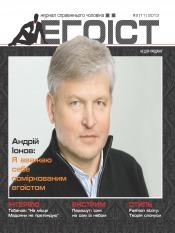 Егоїст №2 02/2013