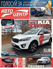 Автоцентр №45-46 12/2015