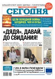 Сегодня. Киевский выпуск №108 06/2018