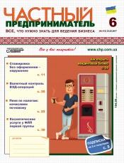Частный предприниматель газета №6 03/2017