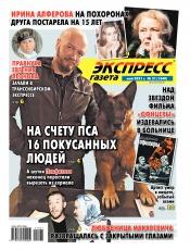 Экспресс-газета №21 05/2021