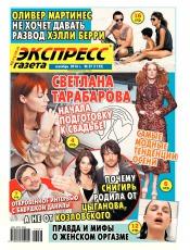 Экспресс-газета №37 09/2016