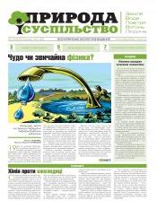 Природа і суспільство №2 01/2013