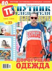 Спутник телезрителя №23 06/2020
