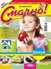 Смачно №8 08/2012