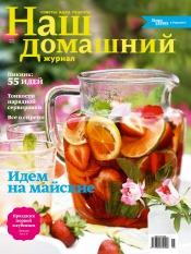 Наш домашний журнал №5 05/2013